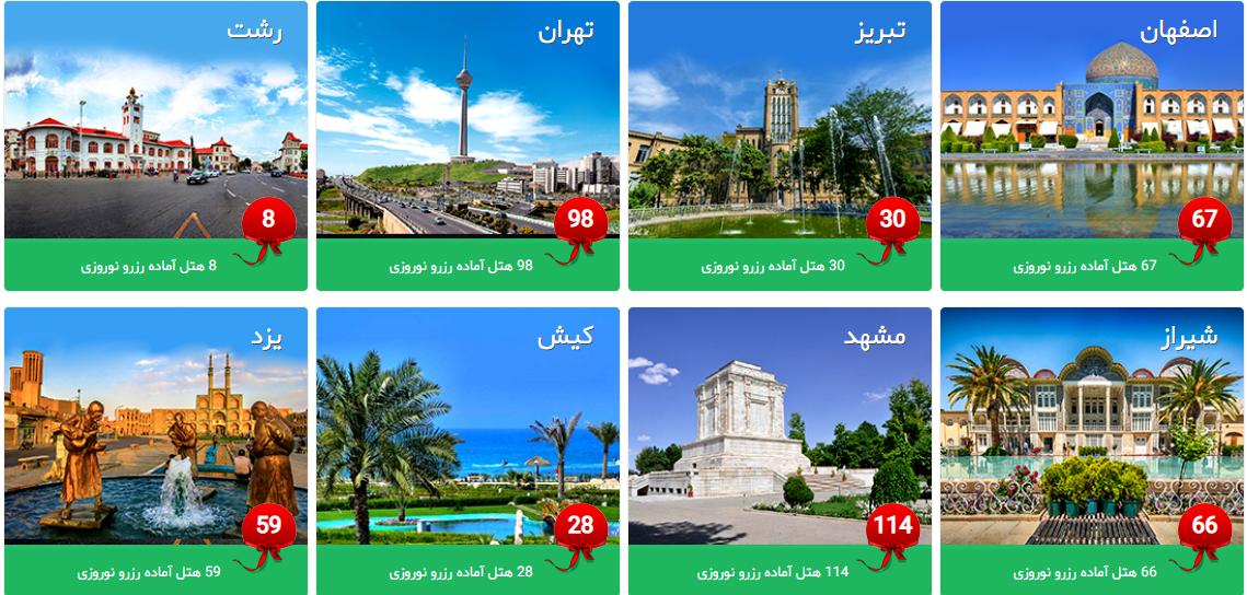 رزرو هتل در مشهد برای نوروز 99