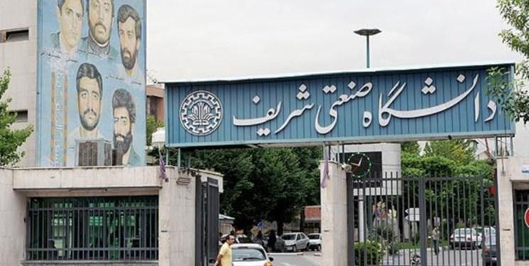 سامانه میز پشتیبانی در مدیریت امور اداری دانشگاه صنعتی شریف راه اندازی شد